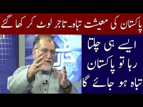 Orya Maqbol Jan Analysis on Pakistan Worst Economy Situation | Neo News