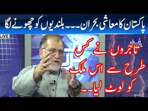 Harf E Raaz   Pakistan Economy Crises   17 July 2018   Neo News