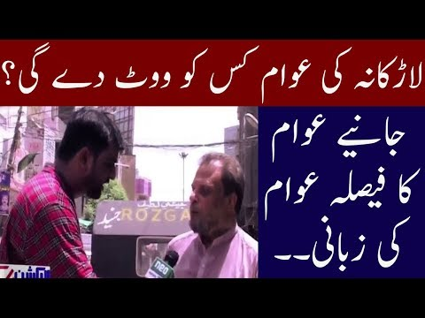 Lardkana Public Decision For Paksitan Elections | Neo News