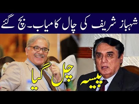 Shahbaz Sharif Able to Escape From NAB | Neo News