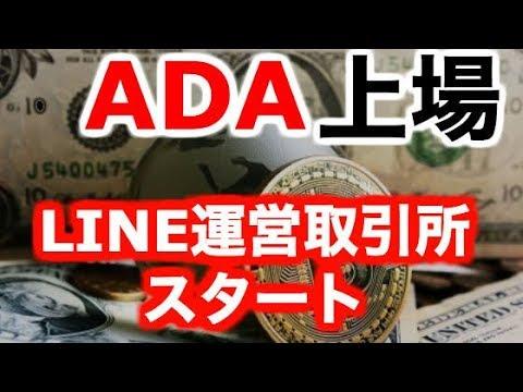【仮想通貨】ADA上場!LINEもついに!!