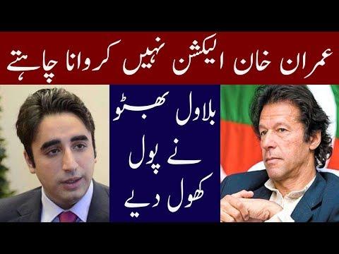Bilawal Bhutto Expose Imran khan   Neo News