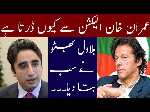 Bilawal Bhutto Bashing Imran khan   Neo News