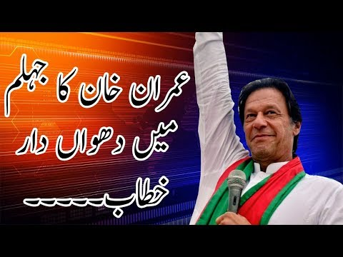 Imran Khan Speech in PTI Jhelum jalsa | 18 July 2018 | Neo News