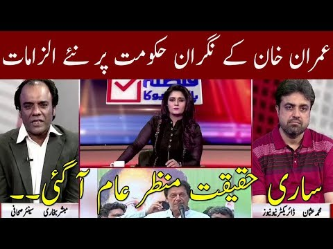 Imran khan Strange Act Right Before General Elections | Neo News