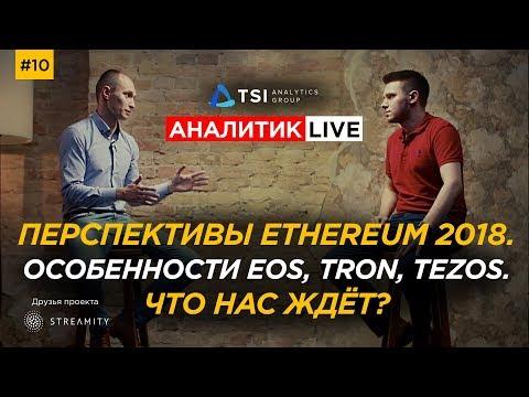 АналитикLIVE #10 | Перспективы Ethereum 2018. Особенности EOS, TRON, Tezos. Что будет с Биткоином?