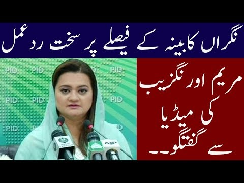 Maryam Aurangzeb Media Talk | 18 July 2018 | Neo News
