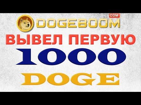 Вывел 1000 DOGE | Бонус 10 DH/s за регистрацию!