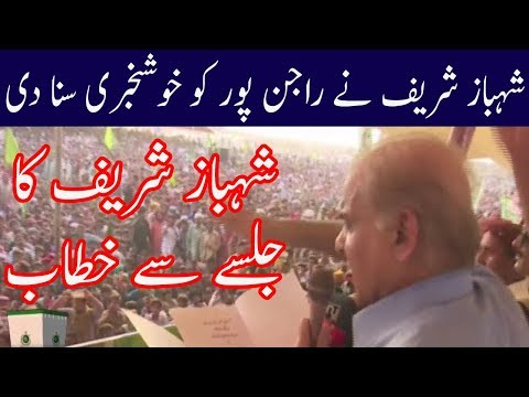 Shahbaz Sharif Speech in PMLN Jalsa | 18 July 2018 | Neo News