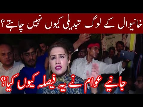Khanewal Public Final Decision For Election 2018 | Neo News