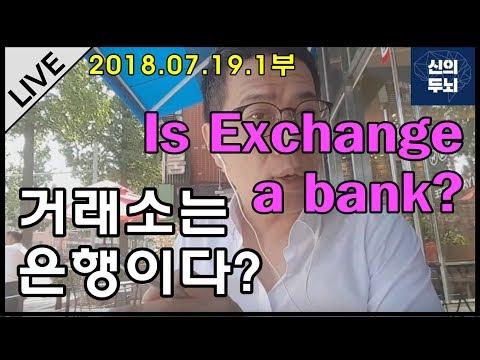 2018년7월19일 1부. 비트코인/암호화폐/Bitcoin/Cryptocurrency/比特币/加密货币