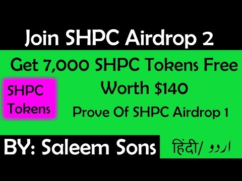 Get Free 7,000 SHPC Tokens Worth $140 | Join SHPC Airdrop | By Saleem Sons