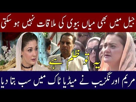 Maryam Aurangzab Got Emotional During Media Talk | Neo News