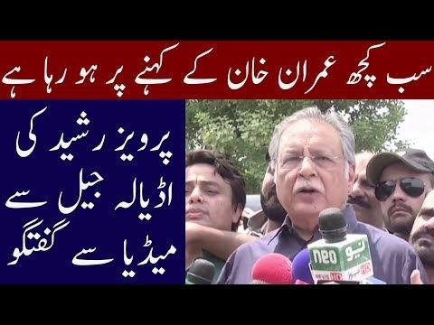 Pervez Rasheed Media Talk | 19 July 2018 | Neo News