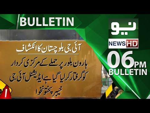 News Bulletin 06:00 PM   19 July 2018   Neo News