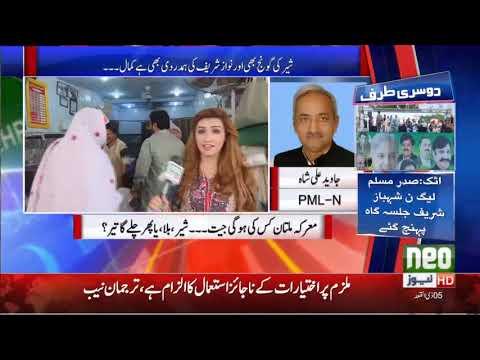 Faisla Pakistaneo Ka   Special Transmission   Part 3   19 July 2018   Neo News