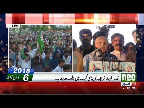 Attock: Shehbaz Sharif Speech at Jalsa (19 July 2018) | Neo News HD