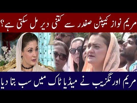 Maryam Aurangzab Emotional Media Talk | Neo News