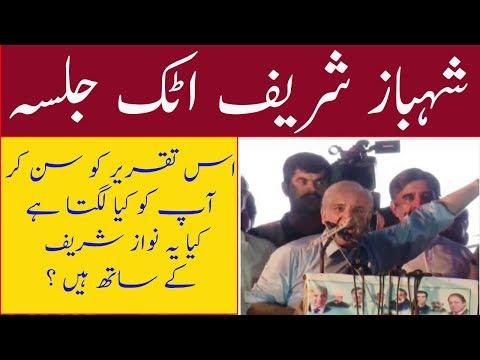 Shahbaz Sharif Speech in PML N Attock Jalsa | 19 July 2018 | Neo News