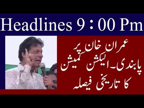 Neo News Headlines | 9 Pm | 19 July 2018