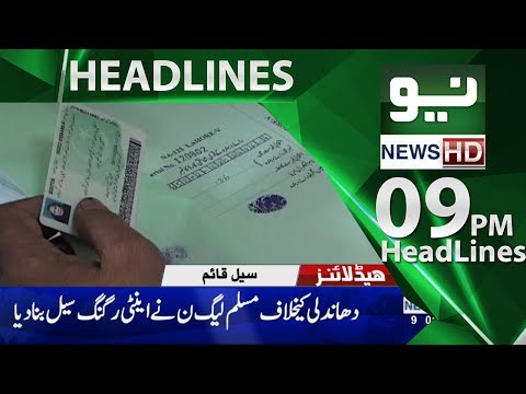 News Headlines – 09:00   19 July 2018   Neo News