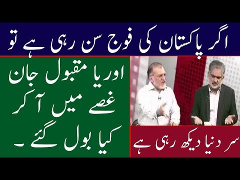 hard Words Exchange Between Orya Maqbol Jan And Nasrulah Malik | Neo News