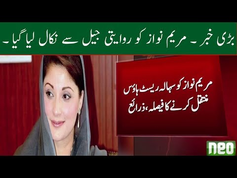 Maryam Nawaz Come Out From Adyala Jail | Neo News