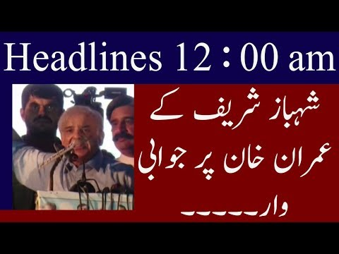 Neo News Headlines | 12 : 00 Pm | 20 July 2018 | Neo News