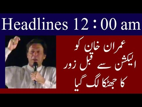 Neo News Headlines | 12 Am | 20 July 2018