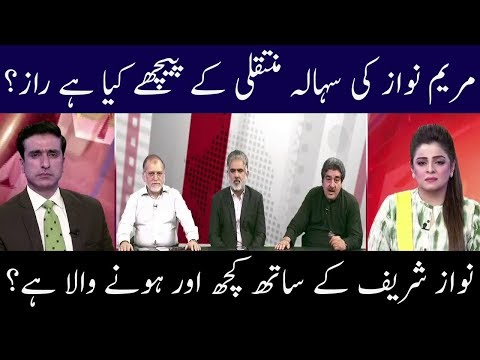 More Crises To Come For Sharif family | Neo News