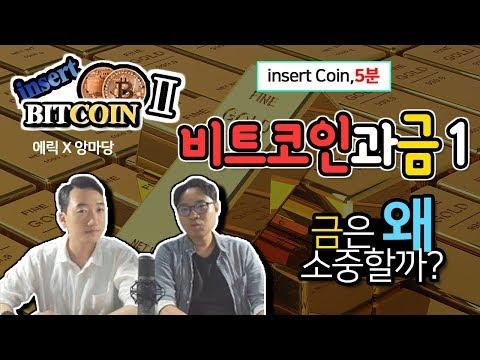 비트코인과 금1, 금은 왜 소중할까? [2018 시즌2 insert Coin3화] Bitcoin & Gold (온라인 강연회 온오프믹스 신청 링크)
