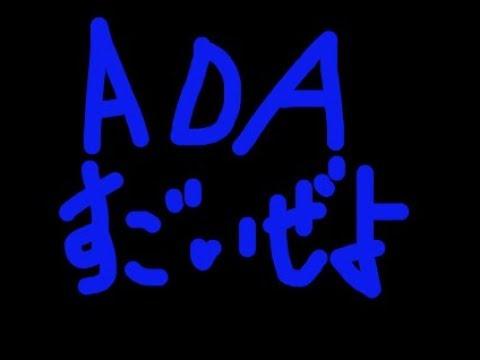 ADAカルダノ中国最大手取引所上場!!cardano【ウメの仮想通貨しゃべり場】