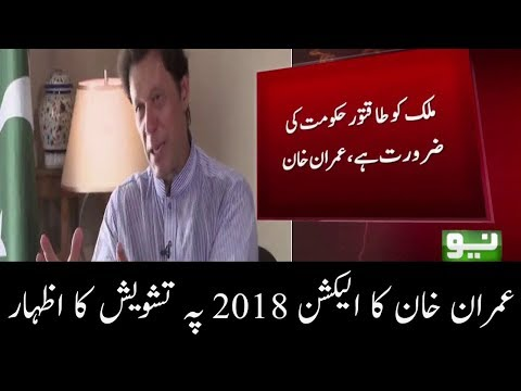 Imran khan Talk About National Elections   Neo News
