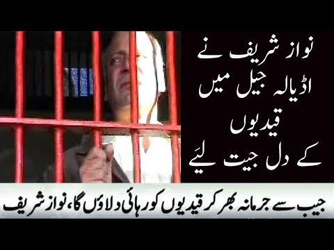 Adyala Jail Change Nawaz Sharif Completely | Neo News