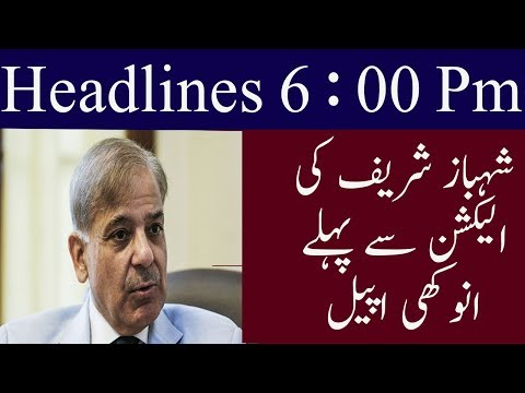 Neo News Headlines | 6 Pm | 20 July 2018