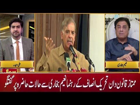 Exclusive interview of Naeem Bukhari | Sawal To Hoga | 20 July 2018 | Neo News