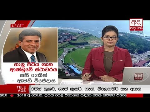 Ada Derana Prime Time News Bulletin 06.55 pm – 2018.07.20