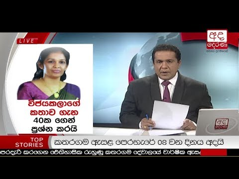 Ada Derana Late Night News Bulletin 10.00 pm – 2018.07.20