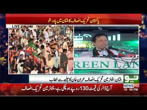 Multan: Imran Khan Speech at Jalsa (20 July 2018) | Neo News HD