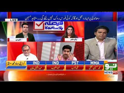Faisla Pakistaneo Ka | Election Transmission | Part 4 | 20 July 2018 | Neo News