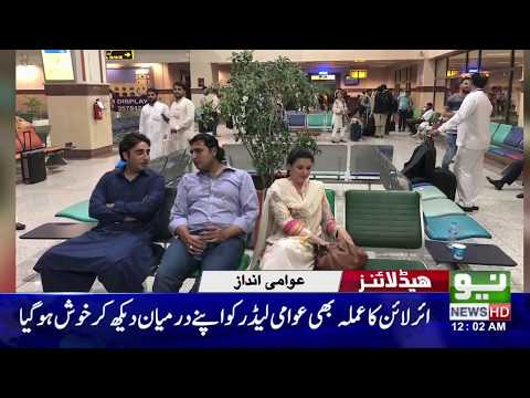 Neo News Headlines Pakistan | 12 Am | 21 July 2018