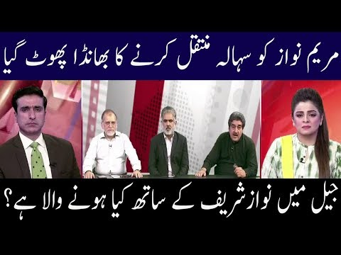 Situation Getting More Worst For Sharif Family | Neo News