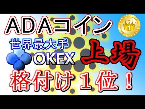 【ADAコイン】世界最大手取引所 OKExに上場! さらに爆上げなるか