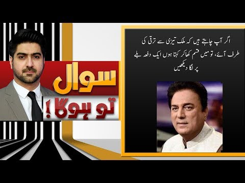 Exclusive Interview of Naeem Bukhari | Sawal To Hoga | 20 July 2018 | Neo News HD