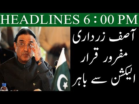 Neo News Headlines | 6 Pm | 21 July 2018
