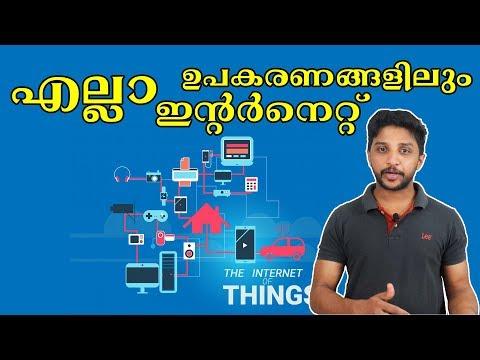 എല്ലാ ഉപകരണങ്ങളിലും ഇന്റർനെറ്റ് | What is IOT or Internet Of Things| Malayalam | Nikhil Kannanchery
