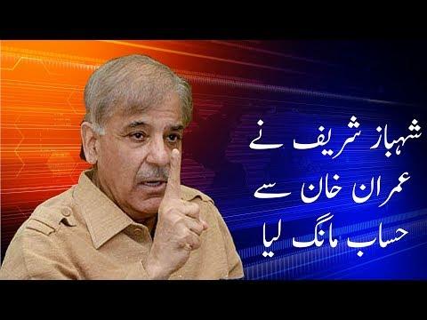 Shahbaz Sharif Speech in PMLN Mianwali Jalsa | 21 July 2018 | Neo news