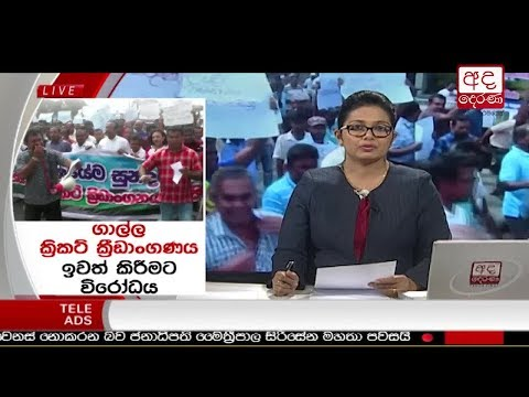 Ada Derana Prime Time News Bulletin 06.55 pm – 2018.07.21