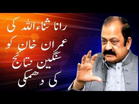 Rana Sanaullah Bashing imran khan | Neo News