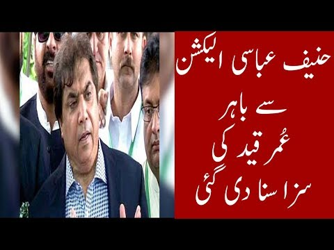Hanif Abbasi Political Career is Over | Neo News